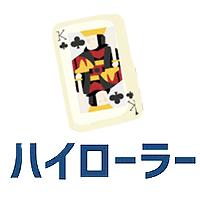 ハイローラーのためのオンラインカジノ