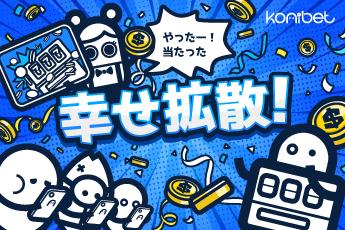 konibet-promotion-1