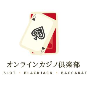 オンラインカジノ倶楽部